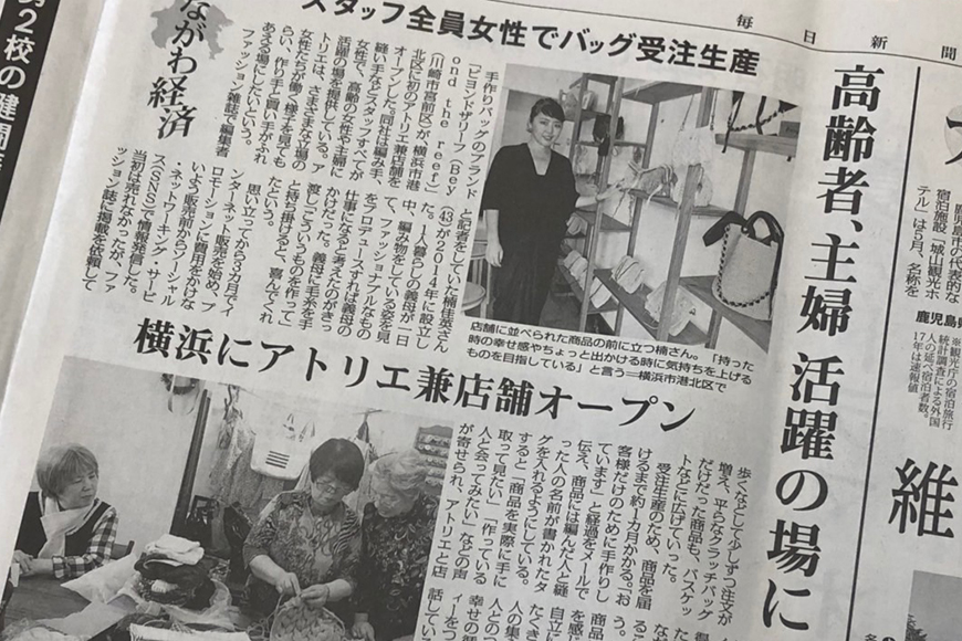APPEAR IN A NEWS PAPER